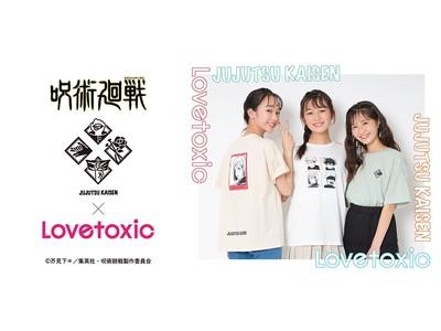 人気TVアニメ「呪術廻戦」と ティーンズブランド「ラブトキシック」とのコラボレーションTシャツを6月9日より発売
