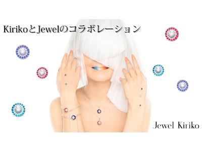 Jewel Kiriko ~江戸切子とJewelの融合に挑戦! ~クラウドファンディングでは11月よりサファイア、ルビーを使ったネックレスなど各種を出品。