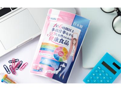 【新商品】お仕事する女性に嬉しいサプリメント、「1日6時間以上事務仕事をする30代女性のための健康食品」mofisから発売!