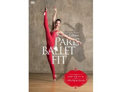パリ・オペラ座のエトワール ドロテ・ジルベールが プロデュース、「ドロテ・ジルベール パリ・バレエ・フィット」発売