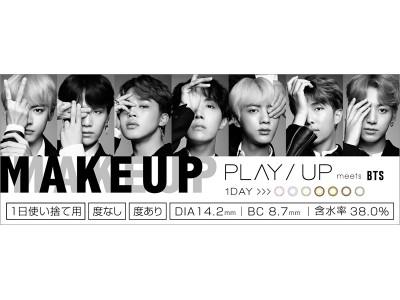 BTSがイメージキャラクターを務める カラーコンタクトレンズ「PLAY/UP」ユニバーサル ミュージック公式オンラインストアで取扱開始