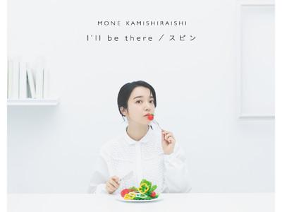 上白石萌音、初のダブルA面シングル「I'll be there / スピン」10月13日発売!