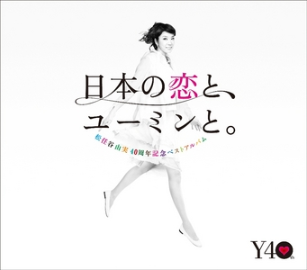 Amazon | 松任谷由実40周年記念ベストアルバム 日 …