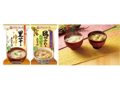 ほっこりと心和む美味しさをお届け!冬季限定のおみそ汁 『里芋とゆばのおみそ汁』『鶏つみれと白菜のおみそ汁』発売