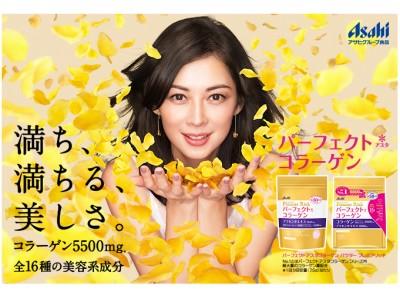伊東美咲さんがパーフェクトアスタコラーゲンの新イメージキャラクターに。