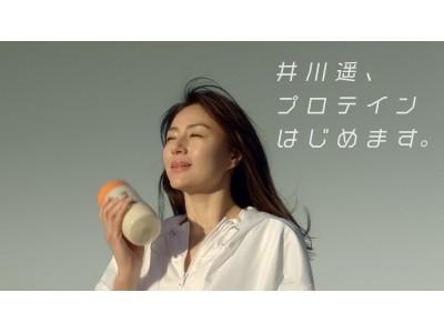 『ディアナチュラアクティブ』初TVCM井川遥さん出演!「ランニング」篇 2018年4月23日(月)から全国でオンエア!