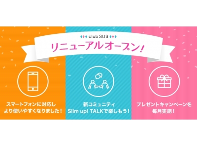 アサヒグループ食品 「スリムアップスリム」 ダイエットコミュニティサイト『club SUS』 2016年9月30日(金)リニューアルオープン! ~スマホ対応でいつでも、どこでもダイエット~