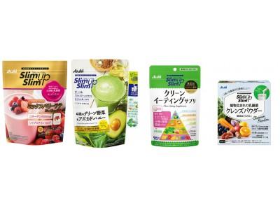 スリムアップスリム新商品『 乳酸菌+スーパーフードシェイク ミックスベリーラテ』…