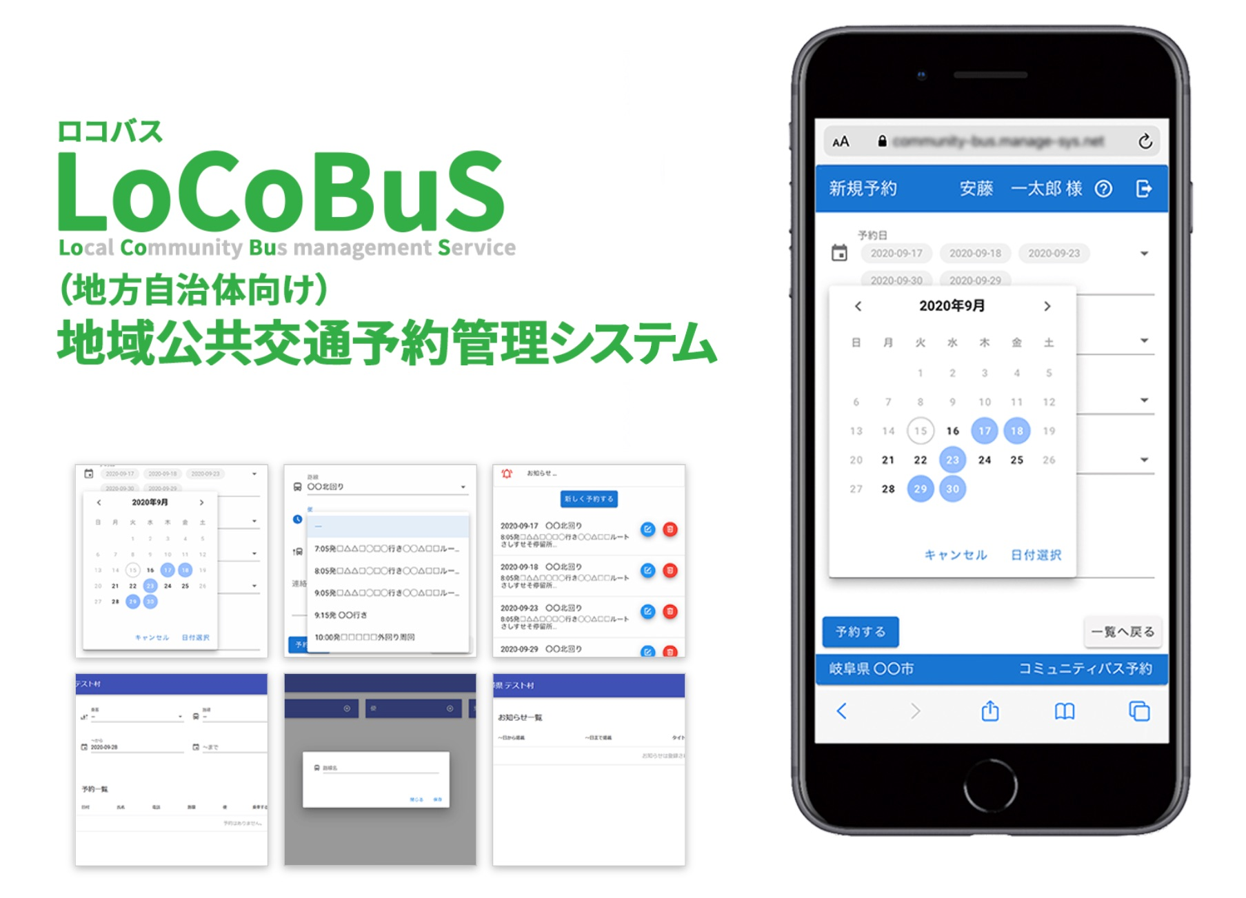 地方自治体向けコミュニティバス予約管理サービス「LoCoBuS(ロコバス)」