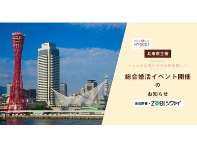 大手結婚相談所のツヴァイ、兵庫県で婚活イベントを受託開催
