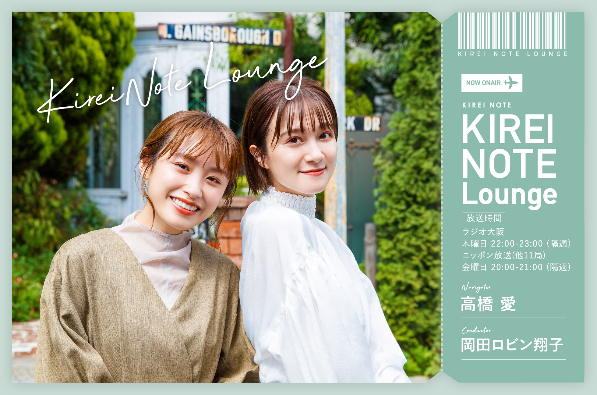 高橋愛と岡田ロビン翔子が「旅×キレイ」をお届けするラジオ番組「KIREI NOTE Lounge」が拡大リニューアル!1月28日(木)から全国13局で放送!