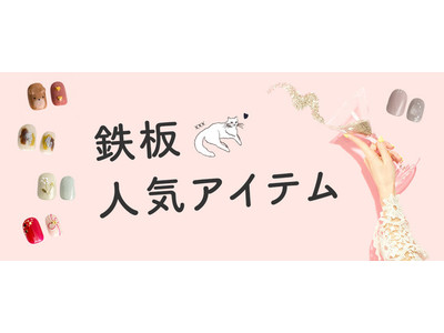 「ミチネイル」から結婚式・お呼ばれ・デートに最適な可愛い新作が新登場!