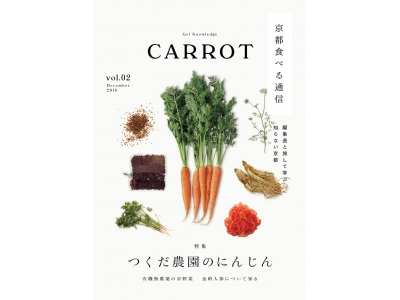 ホテル カンラ京都を運営するUDS「京都 食べる通信」を創刊