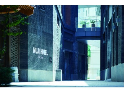 中国・北京にMUJI HOTEL BEIJINGを開業