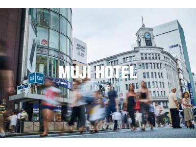 2019年4月、東京・銀座に日本初となる無印良品のホテルMUJI HOTEL GINZAを開業