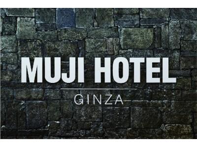 日本初 無印良品の思想を体現するホテル「MUJI HOTEL GINZA」4月4日(木)開業