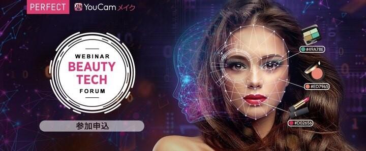 パーフェクト株式会社、美容業界のDXに関する 最新情報について学べるウェビナーシリーズを無料で定期開催中