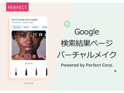 Google検索結果ページ上にAR技術を活かしたバーチャルメイク体験機能を導入、40を超える美容ブランドが利用