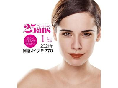 ARメイクアプリ「YouCam メイク」がエレガンス派女性に愛されるファッション雑誌『25ans』とコラボレーション!