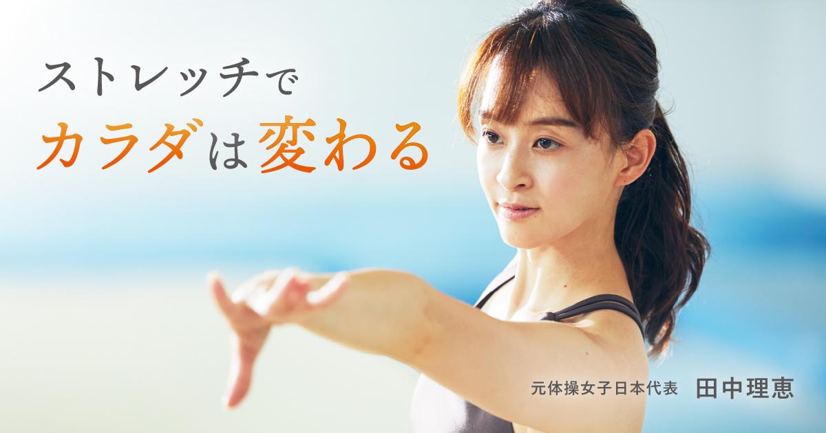 田中理恵がストレッチアップとスポンサー契約を締結。