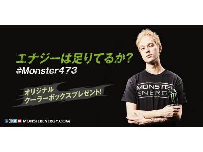 日本限定!大容量『モンスターエナジー ボトル缶473ml』全国のコンビニエンスストア限定で8月7日(火)新発売