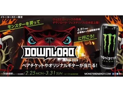 「モンスターを買ってDownload Japan 2019に行こう!」キャンペーン開催
