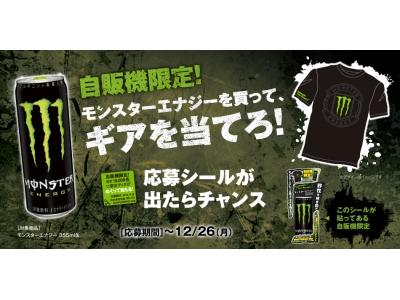 モンスターエナジー日本上陸5周年記念 大好評のモンスターギアを手に入れるチャンスが今年も到来!「モンスターエナジーを買って、ギアを当てろ!」キャンペーン