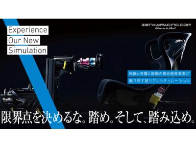 日本初!『IT導入補助金』の活用でレースシミュレーターが75%オフで導入可能