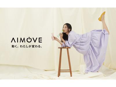 AIMOVE(エイムーブ)プロテインバー誕生!織田梨沙、大塚まゆかが広告モデルを務める4種類のWEB CMも公開!