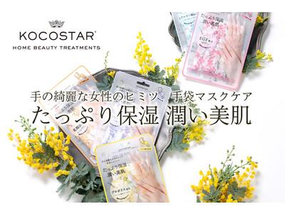 世界約80カ国以上で販売している韓国コスメ【KOCOSTAR(ココスター )】より、待望の日本限定商品が誕生!