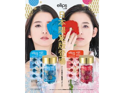 大人気ヘアケアブランド「ellips」から遂に!!︎初の日本限定商品が誕生!和をイメージした赤と青のカプセル!シートはお得な2粒増量パッケージ登場!