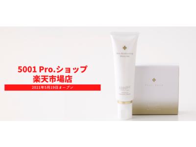 デリケートゾーンケア商品「5001 Pro.」の楽天市場出店のお知らせ