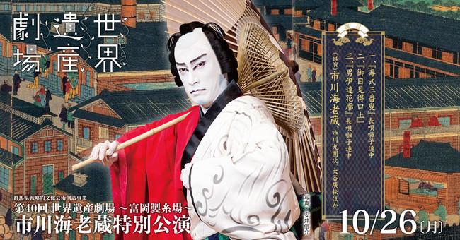 世界文化遺産での市川海老蔵歌舞伎公演 初のライブ配信!舞台は世界文化遺産 富岡製糸場!