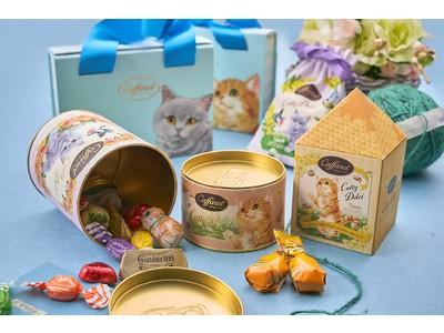 カファレル初、2月22日ネコの日企画!愛らしいネコのチョコレートや缶が勢ぞろいする「キャッティ・ドルチ」コレクション発表