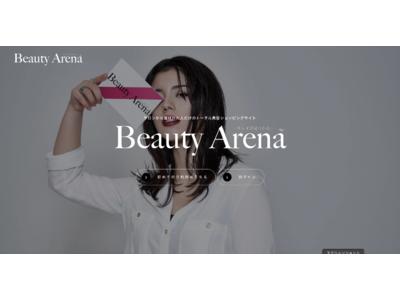 営業時間外も売れるサロン売上のニューノーマル!美容プラットフォーム『Beauty Arena』オープン