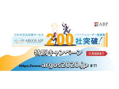 自動車 車両・部品検索サービス「ARGOS(アルゴス)-AIP」特別キャンペーンのご案内
