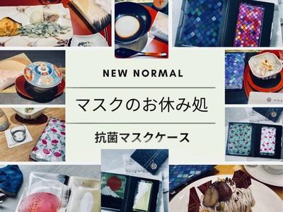 銀座の老舗和菓子屋の会長が、「マスクのお休み処」を新発売!!抗菌マスクケース&バックインファイル、コロナ禍のNew Normal!新しいギフトを提案します