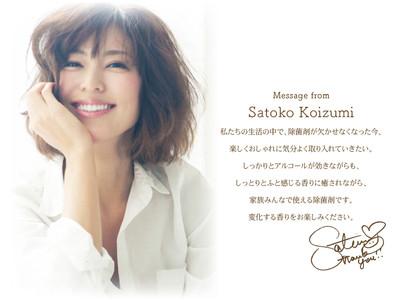 モデル・小泉里子がライフスタイル系ブランド「Reborn」をプロデュース。