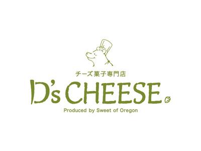 【グランドオープン】チーズ菓子専門店の新ブランド『D's CHEESE』が初登場!