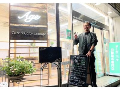 白髪染め専門店Age(アージュ)渋谷店 2020年11月9日オープン!