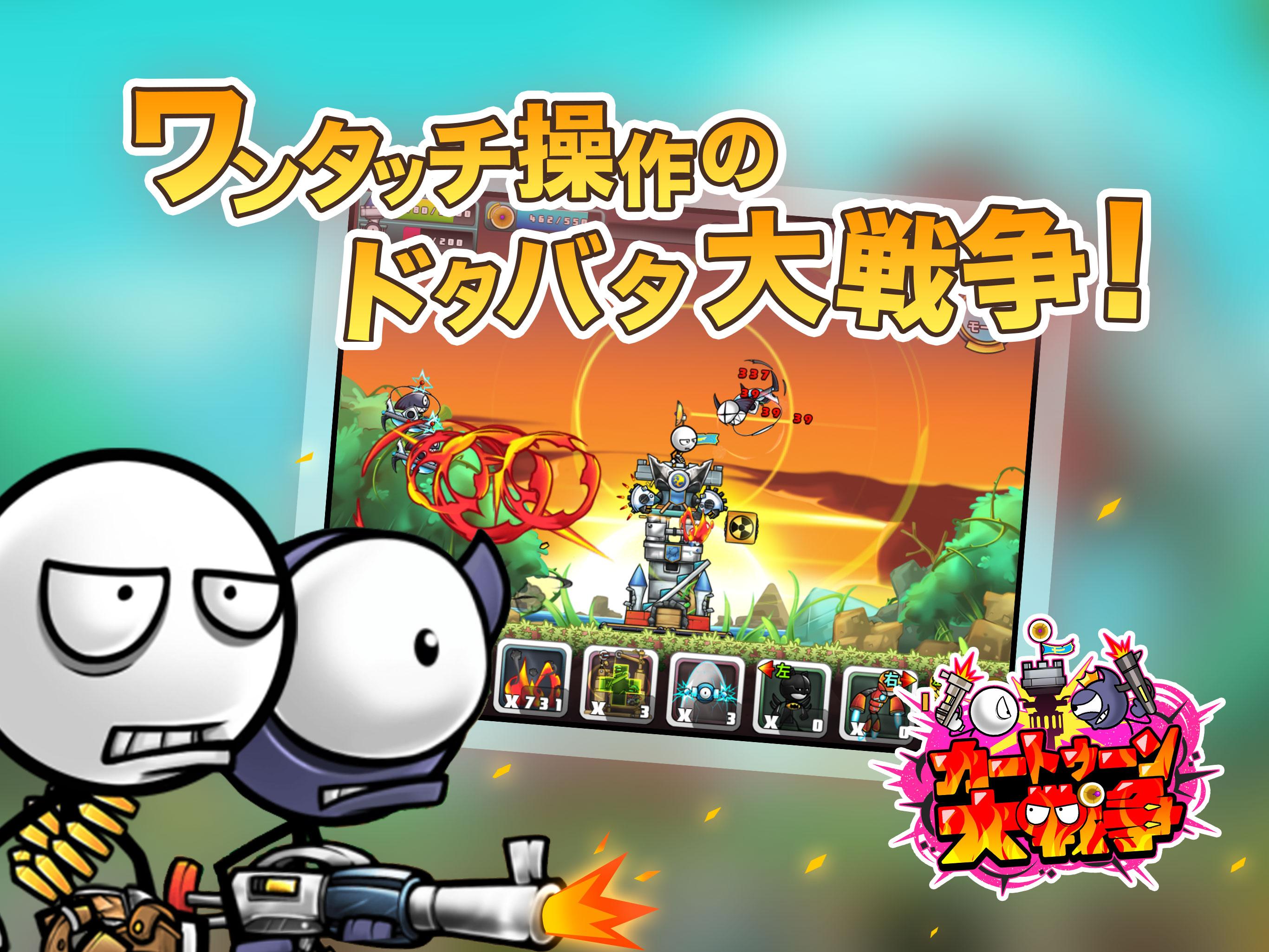 『 カートゥーン大戦争(邦題)/CARTOON DUEL(英題) 』iOS、Android対応カジュアルゲーム、10月26日(月)サービス開始!