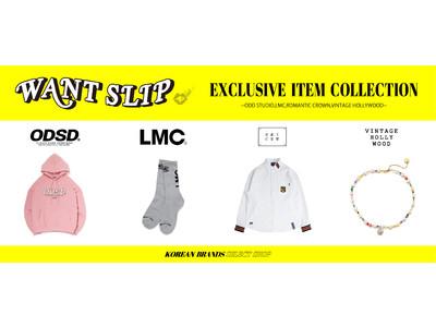 セレクトショップWANT SLIPにて、人気韓国ブランドのストア別注アイテムが10月29日発売決定!