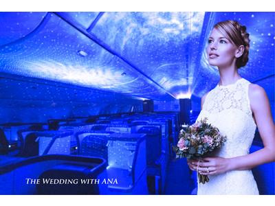ANA国際線を一機貸し切り! 今だから叶う、自分史に残る結婚式を