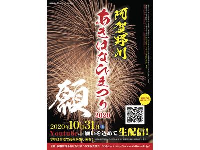 新潟市秋葉区8万人の『願』を夜空から全国へ。『阿賀野川あきはなびまつり 2020』開催!