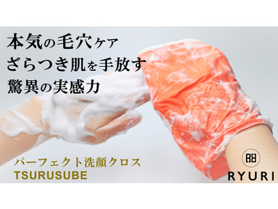 【本気の毛穴革命】ツルすべ肌を目指す貴方に!RYURI化粧品の美肌洗顔クロス