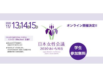 【初オンライン開催】日本女性会議2020あいち刈谷(ミライク会議)が全国からの参加者募集中!