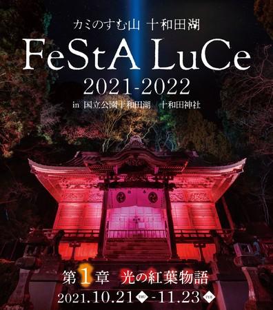 カミのすむ山 十和田湖 FeStA LuCe 2021-2022『第1章光の紅葉物語』10月21日いよいよスタート!