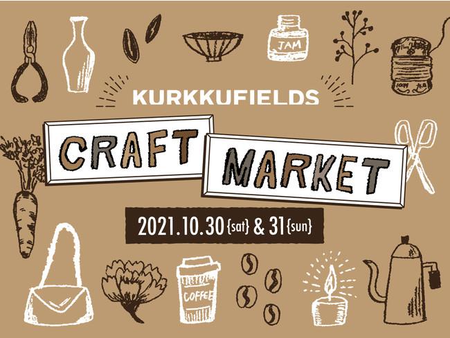 陶器や工芸品、ワークショップが大集合!ものづくりを体感する『クラフトマーケット』を10月30日(土)31日(日)に開催!
