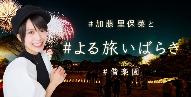 茨城の魅力を本県出身タレントが語るオンラインイベント「#よる旅いばらき」開催!!参加者募集開始