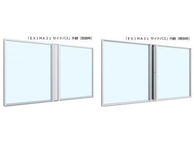 雨天時でも換気できるビル用縦型自然換気窓「EXIMA31 サイドパス」発売